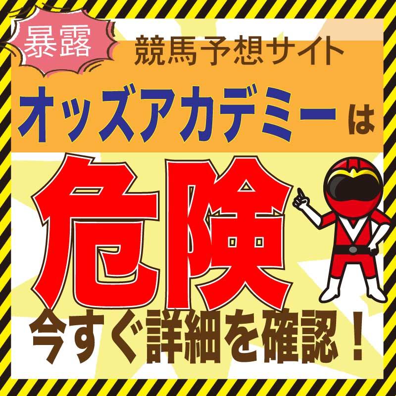 オッズアカデミー_アイコン_悪徳ガチ検証Z