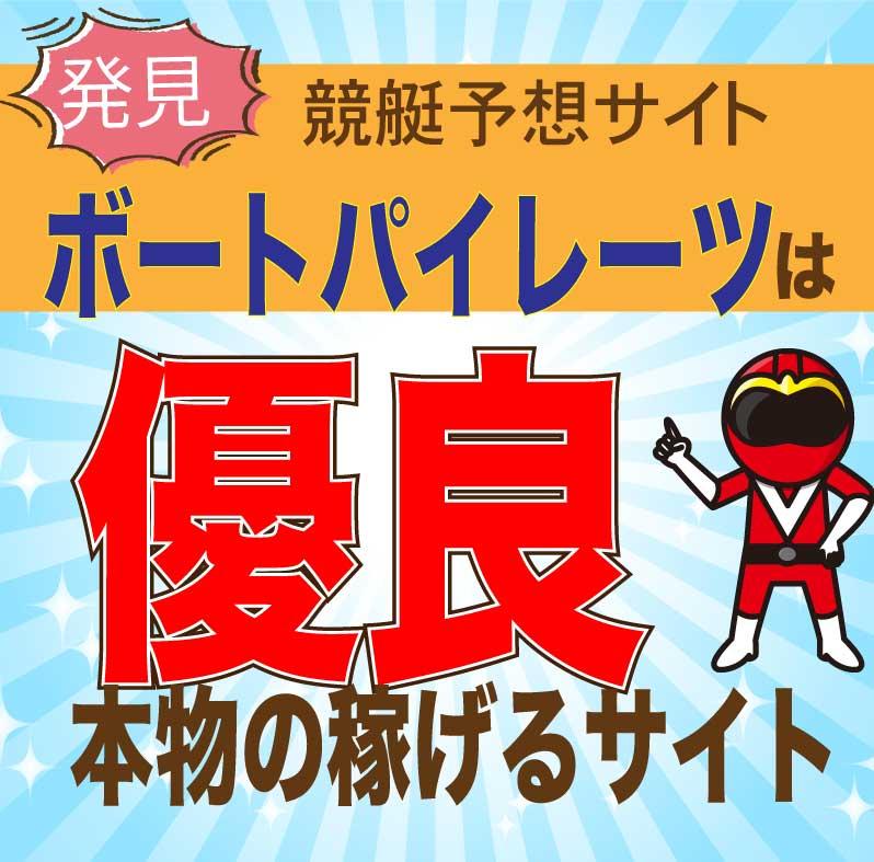 ボートパイレーツ_アイコン_悪徳ガチ検証Z