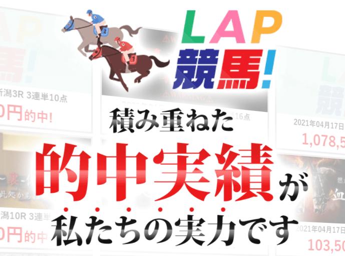 LAP競馬_TOPキャプチャ