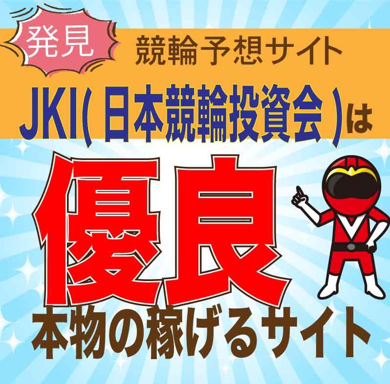 日本競輪投資会(JKI)_アイコン_悪徳ガチ検証Z