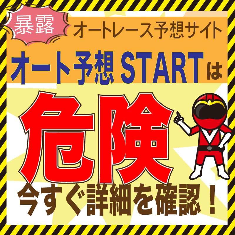 オート予想スタート_アイコン_悪徳ガチ検証Z