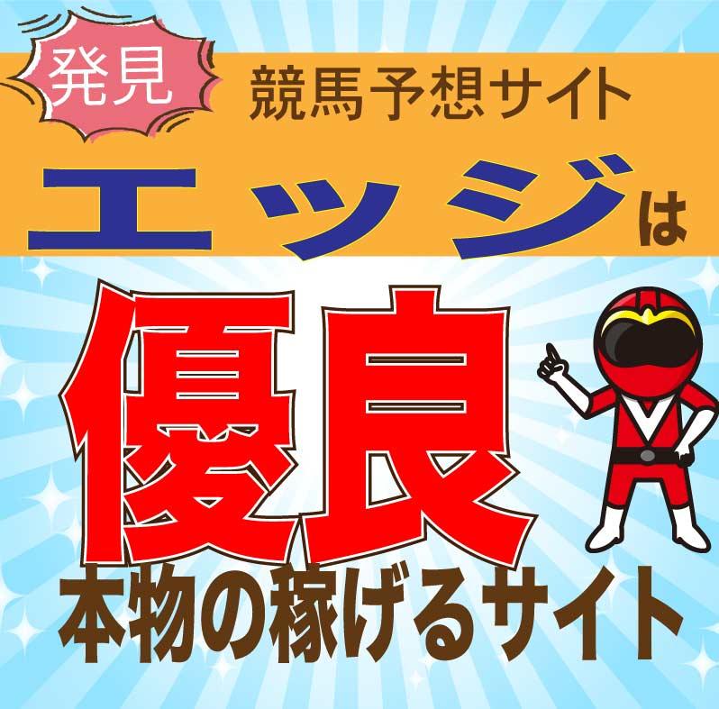 エッジ_アイコン_悪徳ガチ検証Z