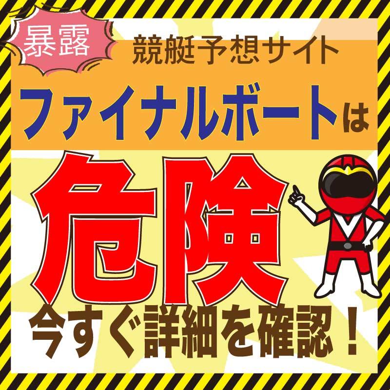 ファイナルボート_アイコン_悪徳ガチ検証Z